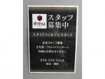 emu(エミュー)