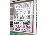 ファミリーマート 磯子丸山二丁目店