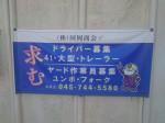 (株)国岡商会