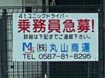 株式会社丸山商運 一宮支店