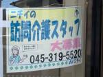 ニチイケアセンター 旭