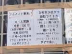 かどや魚丸 吉祥寺店