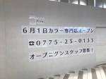 ヘアカラー専門店 スマートカラーKirei Oh!Me大津テラス店