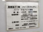 ファーストキッチン 武蔵境イトーヨーカドー店