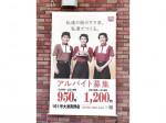 すき家 161号大津真野店