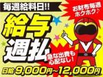 株式会社シムックス 群馬営業所【イベント警備】
