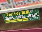 松屋 三鷹南口店