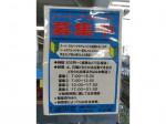 ヤマイチ 原木中山店