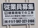 株式会社 タカラ