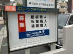 エクセレントショップ神奈川 (株)丸子
