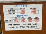 アオキスーパー アズパーク店
