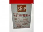 Ship(シップ) 大島店