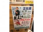 目利きの銀次 大久保北口駅前店