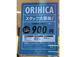 ORIHICA LALAガーデンつくば店