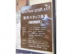 anchor craft(アンカークラフト) 横浜ワールドポーターズ店