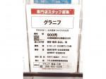 グラニフ ゆめタウン徳島店