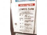 LOWRYS FARM(ローリーズファーム) ゆめタウン徳島店