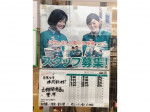 セブン‐イレブン 函館開港通店