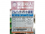 セイコーマート 函館松風店