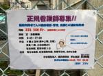 社会福祉法人横浜愛隣会/更生施設 民衆館