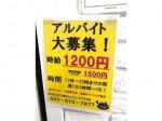 つけめんTETSU 横浜ランドマークプラザ店