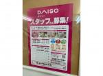 ザ・ダイソー 横浜伊勢佐木町店