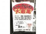 サザエ イオン湯川店