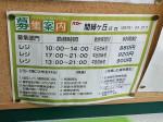 スーパーマーケットバロー 関緑ケ丘店