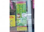 新洗蔵 マルナカ松茂店