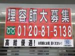 理容cut-A 函館花園店