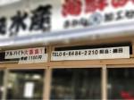磯丸水産 千日前店