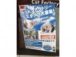 カットファクトリー イトーヨーカドー武蔵境店