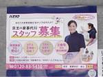 京王設備サービス(井の頭公園駅)