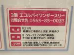 ekolu by wonder3(エコルバイワンダースリー) 豊田店