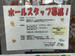 チャイニーズレストラン虎龍(フーロン)
