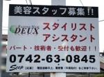 RAFFINE HAIR DEUX(ラフィネ ヘアー ドゥー) 南京終店