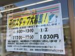 セブン-イレブン 大阪木川西淀川通店