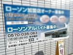 ローソン 昭和高校前店
