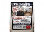 BOOKOFF(ブックオフ) 吉祥寺駅北口店