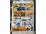 サイクルショップ自転車BOX 平野宮町店