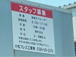 小松プレス工業株式会社