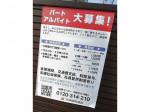 街かど屋 尼崎昭和通店