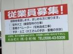 株式会社 吉村組