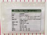 Green Parks topic イオンタウン千種店