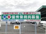 名鉄西部交通西部株式会社(名鉄タクシー) 一宮営業所