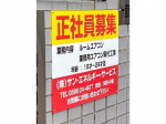 (株)サン・エネルギー・サービス