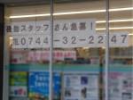ファミリーマート 田原本千代店
