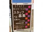 グレース アピタ木曽川店