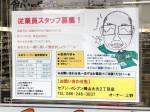 セブン-イレブン 岡山大元2丁目店
