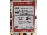 DomDom(ドムドム)ハンバーガー 岡南FC店